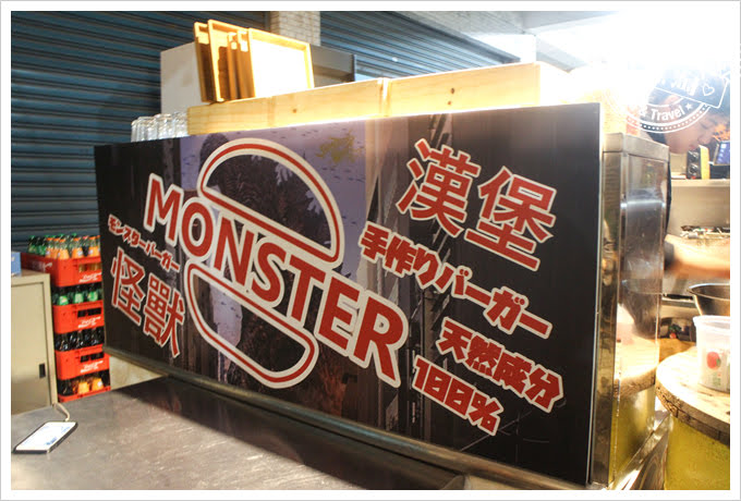 高雄怪獸漢堡Monster Burger