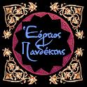 Εόρτιος Πανδέκτης (Εορτολόγιο, Συναξάρια, Κείμενα) icon