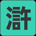 水滸傳 icon