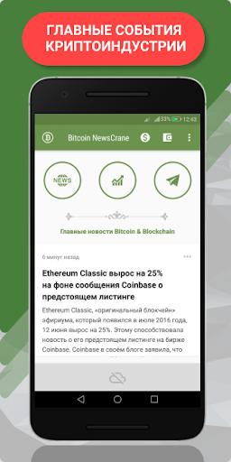 Bitcoin Crane 8.3 screenshots 4