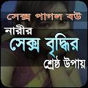 নারীর --- বৃদ্ধির গোপন ও কার্যকরী উপায় APK