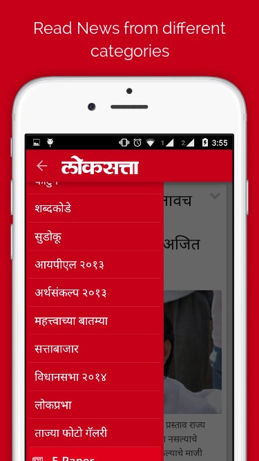 Marathi News by Loksatta- screenshot