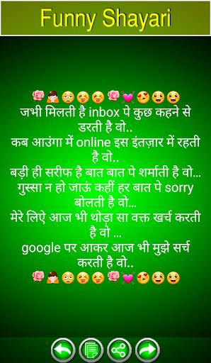 Funny Shayari 1.0.1 screenshots 8