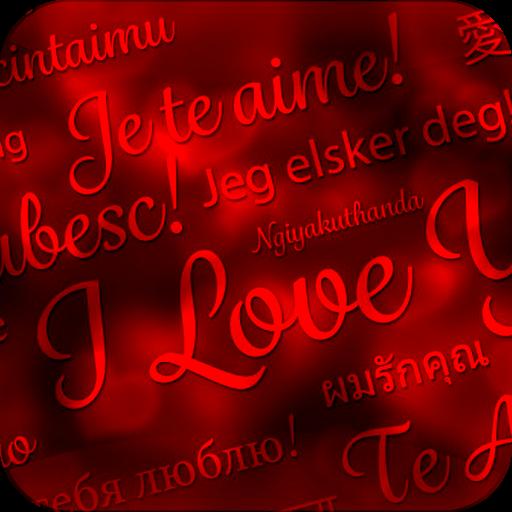 ロマンティックの愛Pic 娛樂 App LOGO-硬是要APP