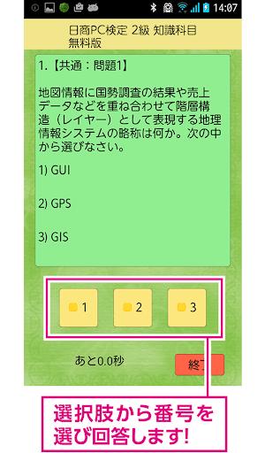u65e5u5546PCu691cu5b9au8a66u9a132u7d1au3000u77e5u8b58u79d1u76eeu3000u7121u6599u7248uff08u5bccu58ebu901au30a8u30d5u30aau30fcu30a8u30e0uff09 1.0.1 Windows u7528 3