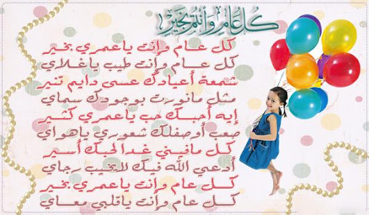 Msjat and pictures of congratulations Eid al-Adha 2020