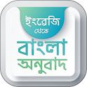 ইংরেজি থেকে বাংলা অনুবাদ  English to Bangla icon