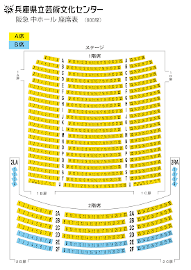 兵庫県立芸術文化センター中ホール座席表