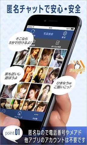 android 出会いトークアプリ Screenshot 1
