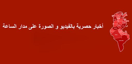 GRATUITEMENT TUNISIE TÉLÉCHARGER HADHRA