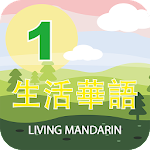 Living Mandarin Book 1 Handset Icon