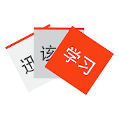 Speedy Vocab - Learn Chinese HSK (Unreleased)