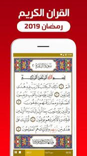 App القران الكريم صوت وصورة بدون انترنت APK for Windows Phone