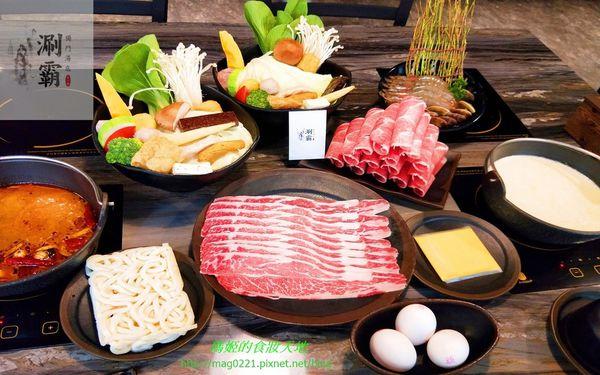 涮霸~免費任選六種湯底不加價 新鮮澎湃又美味