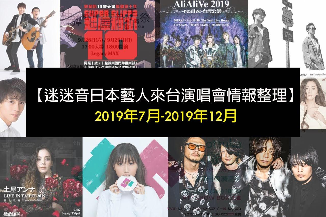 【迷迷音日本藝人來台演唱會情報整理】2019年7月-2019年12月