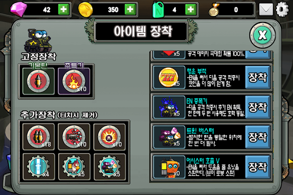 리그오브탱크 for Kakao - screenshot