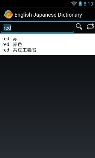English Japanese Dictionary screenshot 3