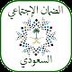 الضمان الإجتماعي السعودي (app)