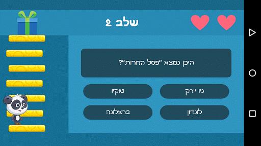 玩免費益智APP 下載טריוויה לילדים - עברית app不用錢 硬是要APP