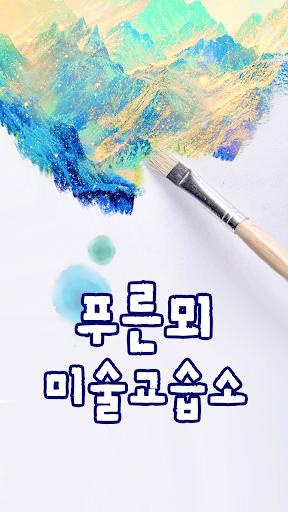 푸른뫼미술교습소