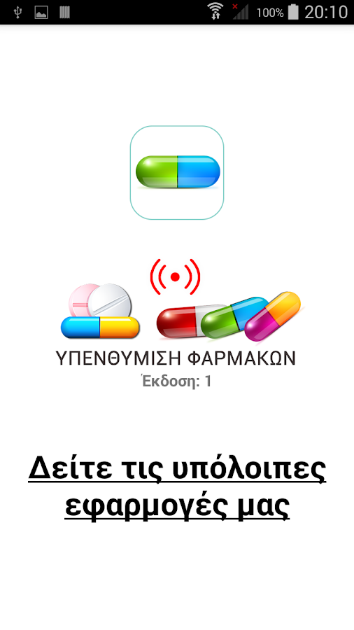 Υπενθύμιση Φαρμάκων - Χαπιών - στιγμιότυπο οθόνης