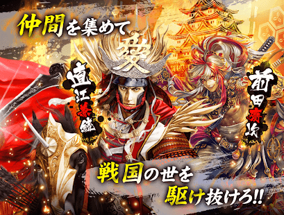 Game 戦国炎舞 -KIZNA- APK for Windows Phone