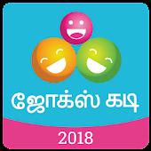 ஜோக்ஸ் கடி 2018, Tamil Jokes