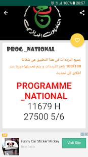تردد قناة الجزائرية الأرضية على النايل سات والشفرة