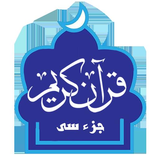 قرآن کریم (عم جزء) (app)