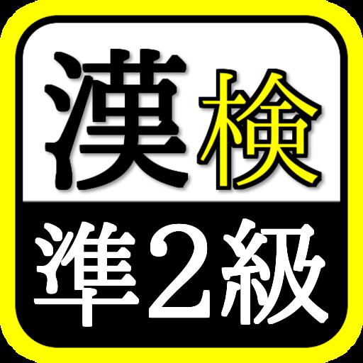 漢字検定版!漢検準2級マスター資格試験・受験対策の無料アプリ 教育 App LOGO-硬是要APP
