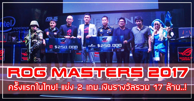 [IT News] เอซุส รีพับลิคออฟเกมเมอร์เตรียมจัด ROG Masters 2017!