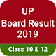 UP Board Result App 2019 for PC-Windows 7,8,10 and Mac