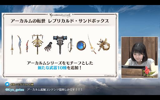 アーカルムシリーズ武器10種類追加