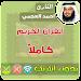 احمد العجمي بدون انترنت قرآن كامل  Icon