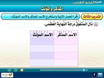 تعليم النحو العربي -بدون إعلان screenshot 2