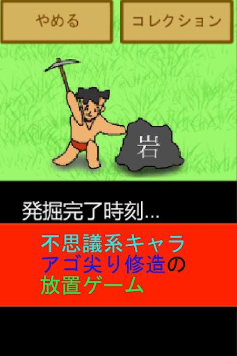 [放置ゲーム]アゴ尖り修造の探検