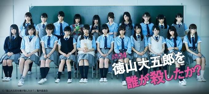 (TV-Dorama)(720p) 欅坂46 – 徳山大五郎を誰が殺したか? ep01 160716