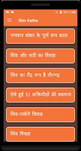 Shiv Puranin Hindi - náhled