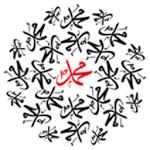 Asma e Muhammad Icon