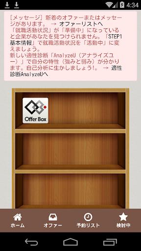 就活・インターンシップの逆求人 OfferBox