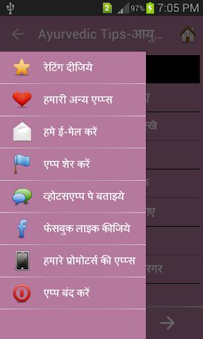 android AyurvedicTips-आयुर्वेदिक सुजाव Screenshot 3