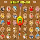 閩南語20 雙人挑戰 file APK Free for PC, smart TV Download
