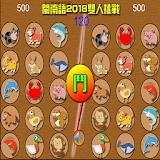 閩南語20 雙人挑戰 Apk Download Free for PC, smart TV