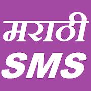 Marathi SMS 2019