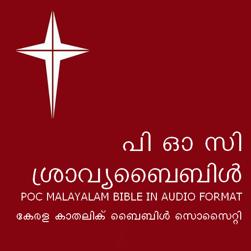 POC Audio Bible (Malayalam) - Apps on Google Play