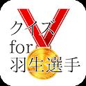 クイズ for 羽生選手 icon