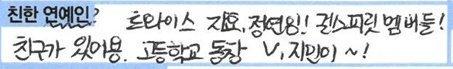 seunghee questionnaire