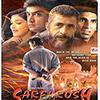 G:\prabir\celebritypedia\prabir 3\prabir 2\New folder Images\nawazzudin siddiqui\sarfarosh-freshboxoffice.jpg