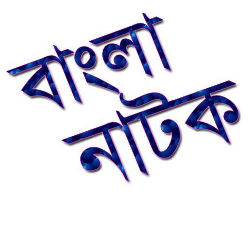 bangla natok  ( বাংলা নাটক )