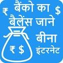 All Bank Balance Check - Bank Balance Enquiry icon